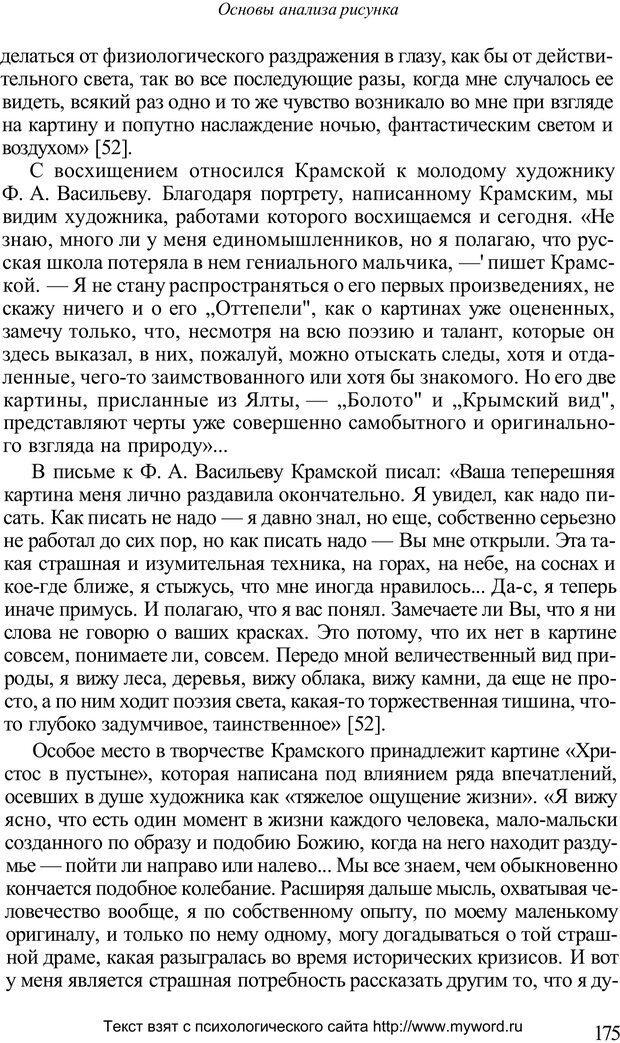 PDF. Психологический анализ рисунка и текста. Потемкина О. Ф. Страница 174. Читать онлайн