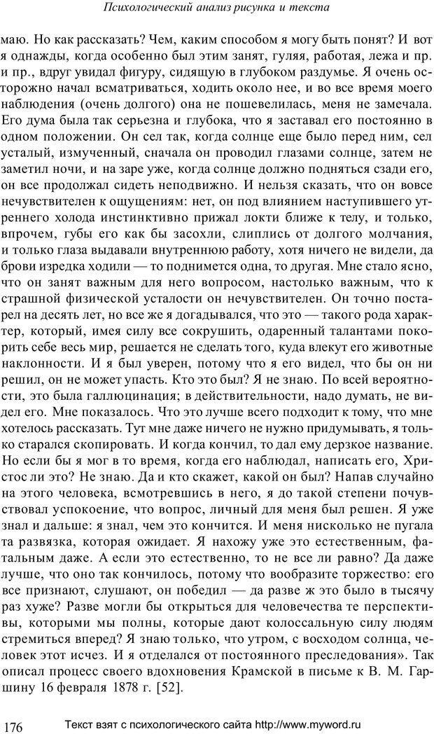 PDF. Психологический анализ рисунка и текста. Потемкина О. Ф. Страница 175. Читать онлайн
