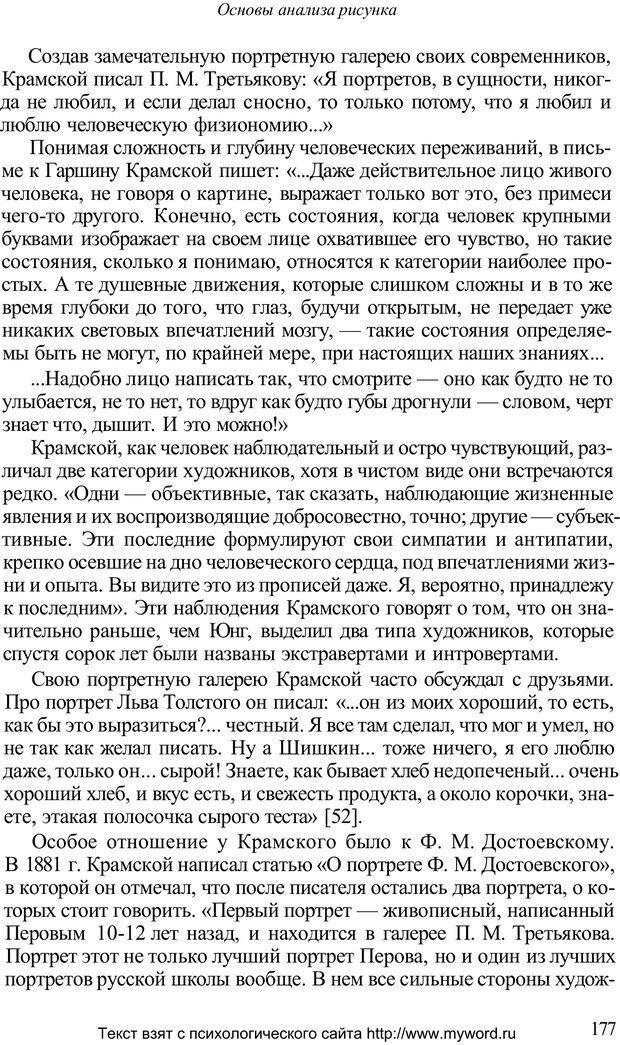 PDF. Психологический анализ рисунка и текста. Потемкина О. Ф. Страница 176. Читать онлайн