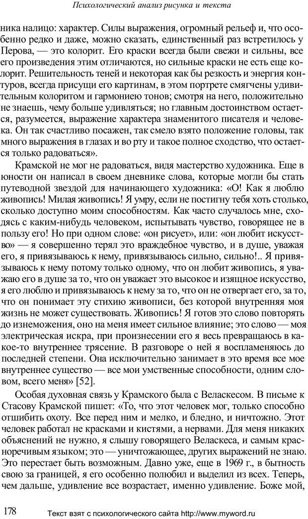 PDF. Психологический анализ рисунка и текста. Потемкина О. Ф. Страница 177. Читать онлайн
