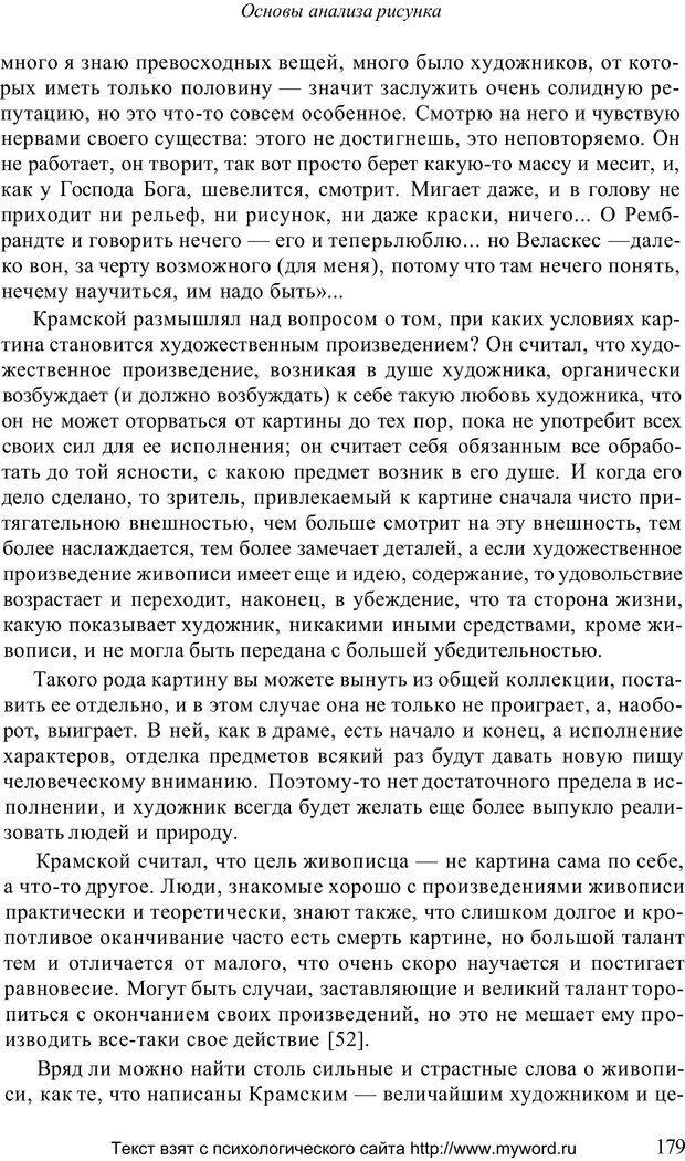 PDF. Психологический анализ рисунка и текста. Потемкина О. Ф. Страница 178. Читать онлайн