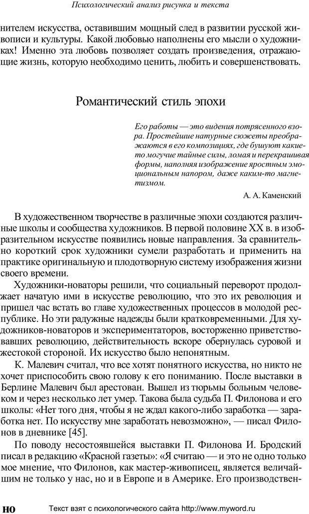 PDF. Психологический анализ рисунка и текста. Потемкина О. Ф. Страница 179. Читать онлайн