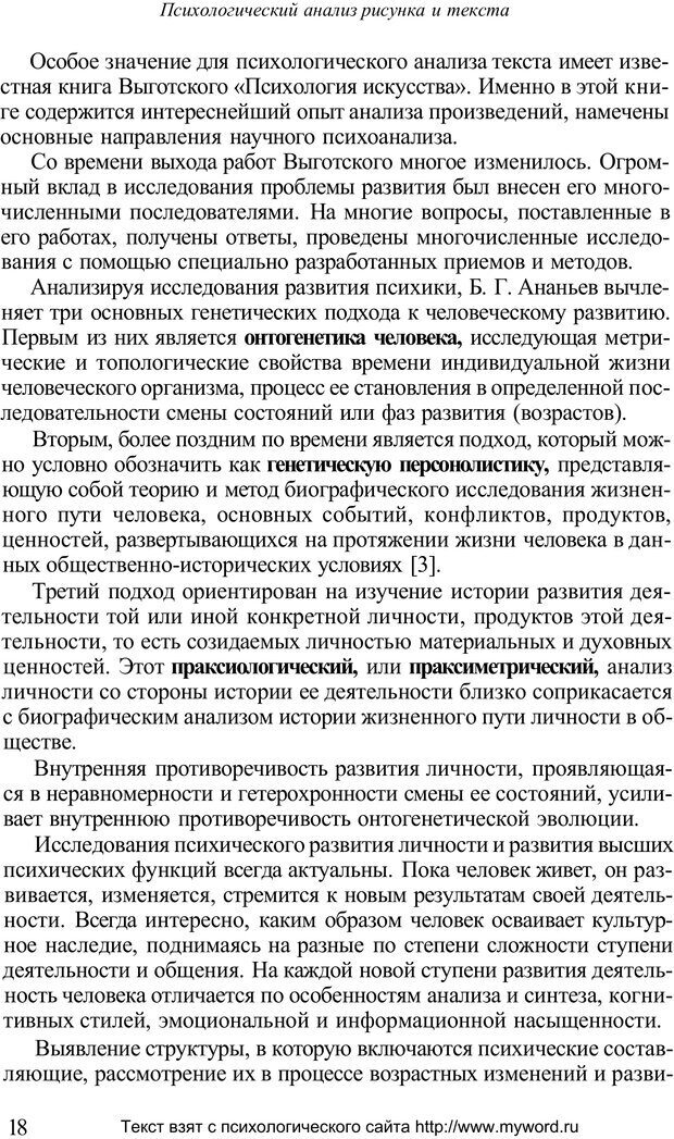 PDF. Психологический анализ рисунка и текста. Потемкина О. Ф. Страница 18. Читать онлайн