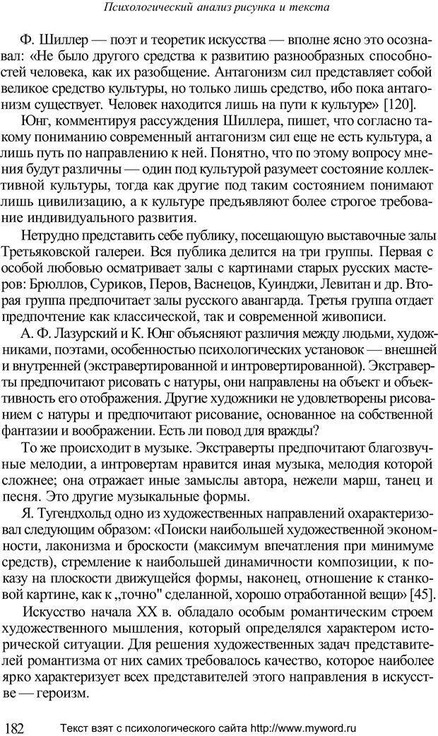 PDF. Психологический анализ рисунка и текста. Потемкина О. Ф. Страница 181. Читать онлайн