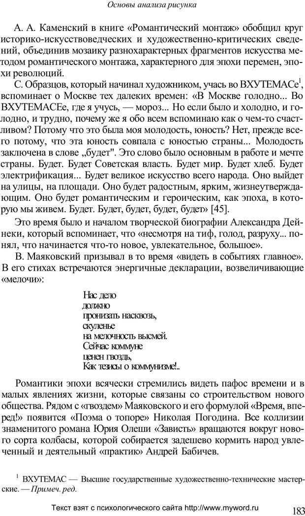 PDF. Психологический анализ рисунка и текста. Потемкина О. Ф. Страница 182. Читать онлайн