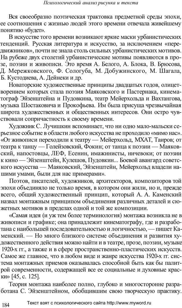 PDF. Психологический анализ рисунка и текста. Потемкина О. Ф. Страница 183. Читать онлайн