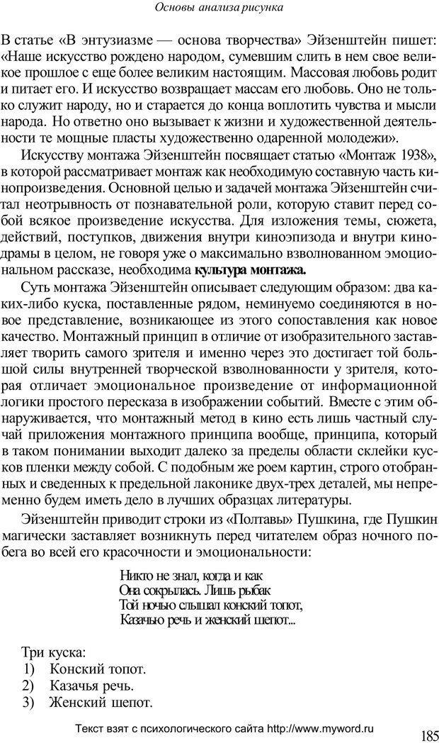PDF. Психологический анализ рисунка и текста. Потемкина О. Ф. Страница 184. Читать онлайн