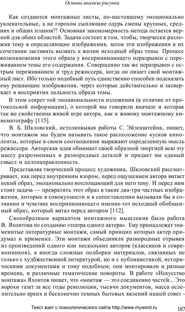 PDF. Психологический анализ рисунка и текста. Потемкина О. Ф. Страница 186. Читать онлайн