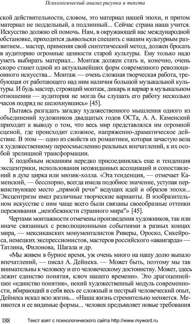 PDF. Психологический анализ рисунка и текста. Потемкина О. Ф. Страница 187. Читать онлайн