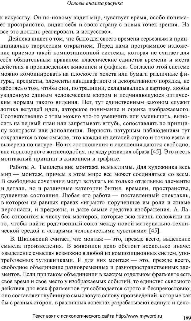 PDF. Психологический анализ рисунка и текста. Потемкина О. Ф. Страница 188. Читать онлайн