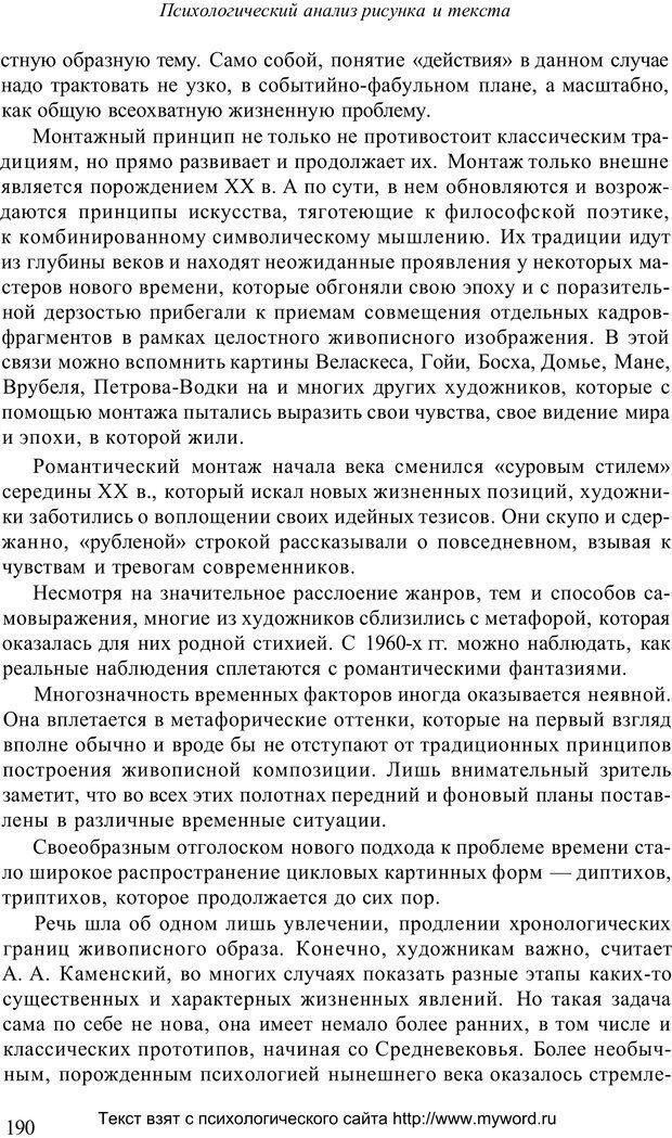 PDF. Психологический анализ рисунка и текста. Потемкина О. Ф. Страница 189. Читать онлайн