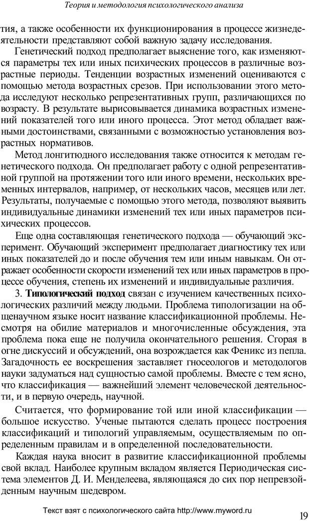 PDF. Психологический анализ рисунка и текста. Потемкина О. Ф. Страница 19. Читать онлайн