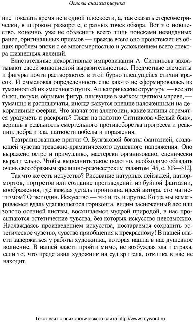 PDF. Психологический анализ рисунка и текста. Потемкина О. Ф. Страница 190. Читать онлайн
