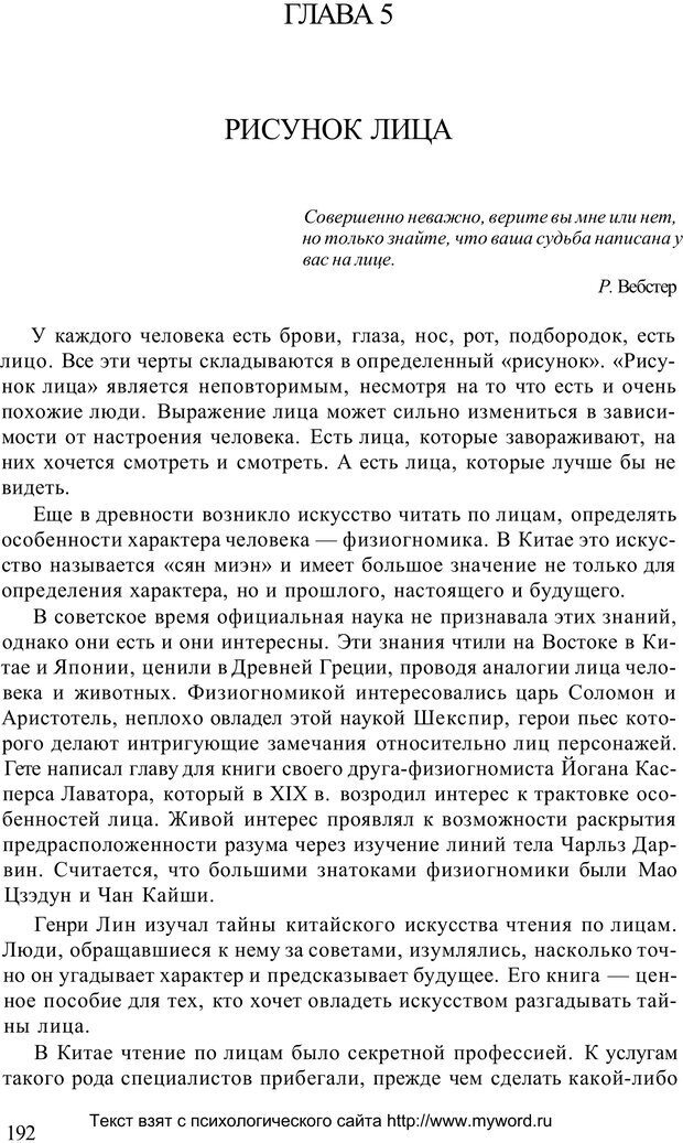 PDF. Психологический анализ рисунка и текста. Потемкина О. Ф. Страница 191. Читать онлайн