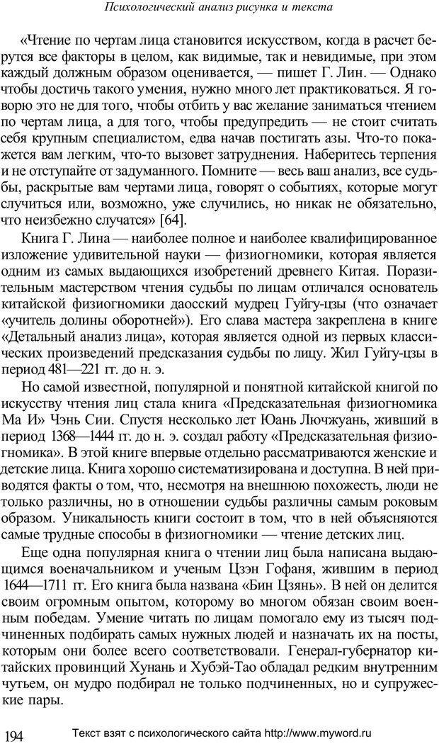PDF. Психологический анализ рисунка и текста. Потемкина О. Ф. Страница 193. Читать онлайн