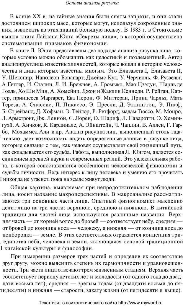 PDF. Психологический анализ рисунка и текста. Потемкина О. Ф. Страница 194. Читать онлайн