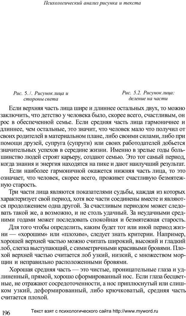 PDF. Психологический анализ рисунка и текста. Потемкина О. Ф. Страница 195. Читать онлайн