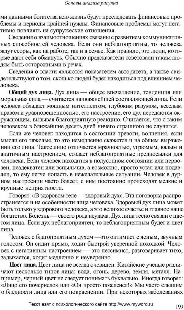PDF. Психологический анализ рисунка и текста. Потемкина О. Ф. Страница 198. Читать онлайн