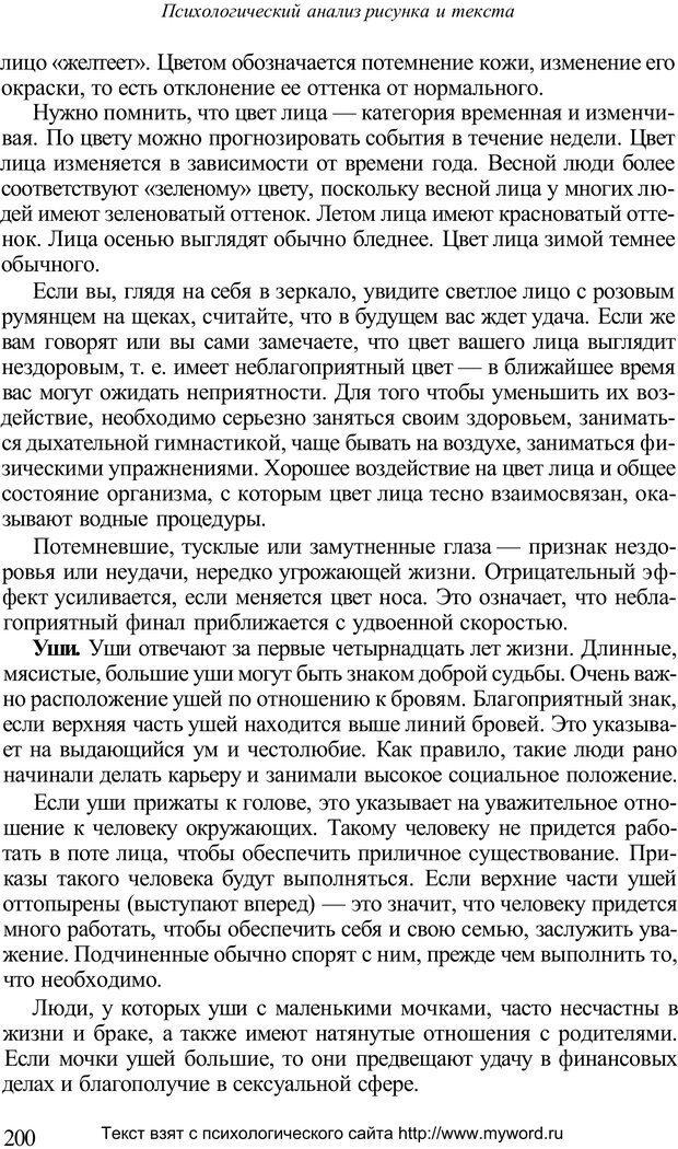 PDF. Психологический анализ рисунка и текста. Потемкина О. Ф. Страница 199. Читать онлайн