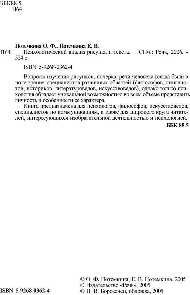 PDF. Психологический анализ рисунка и текста. Потемкина О. Ф. Страница 2. Читать онлайн