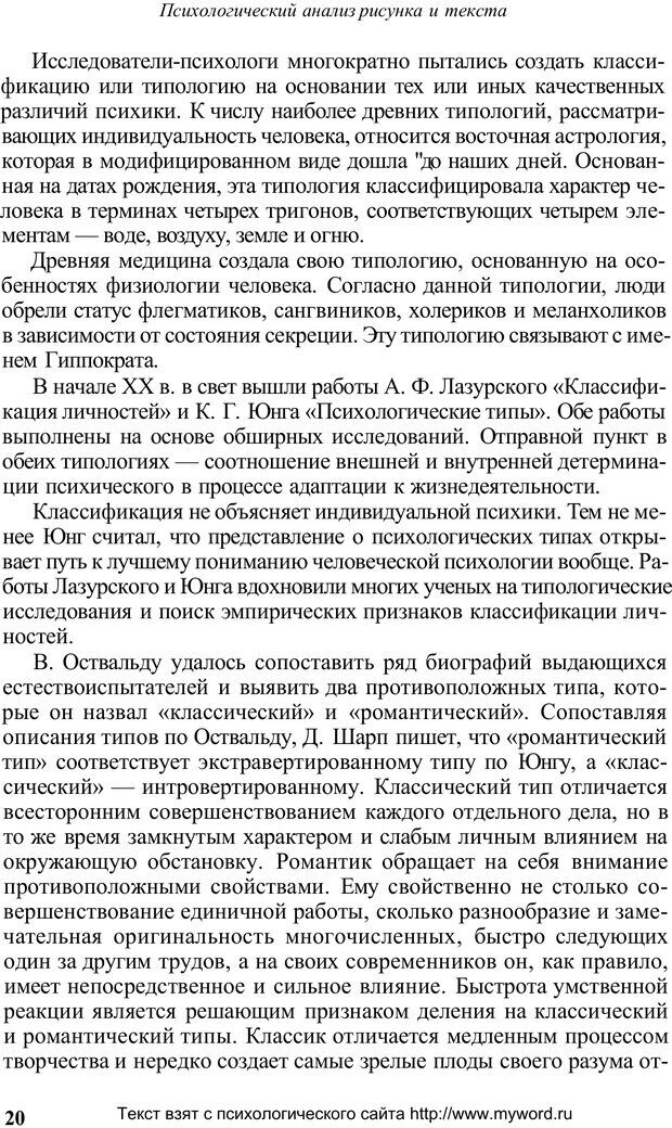 PDF. Психологический анализ рисунка и текста. Потемкина О. Ф. Страница 20. Читать онлайн