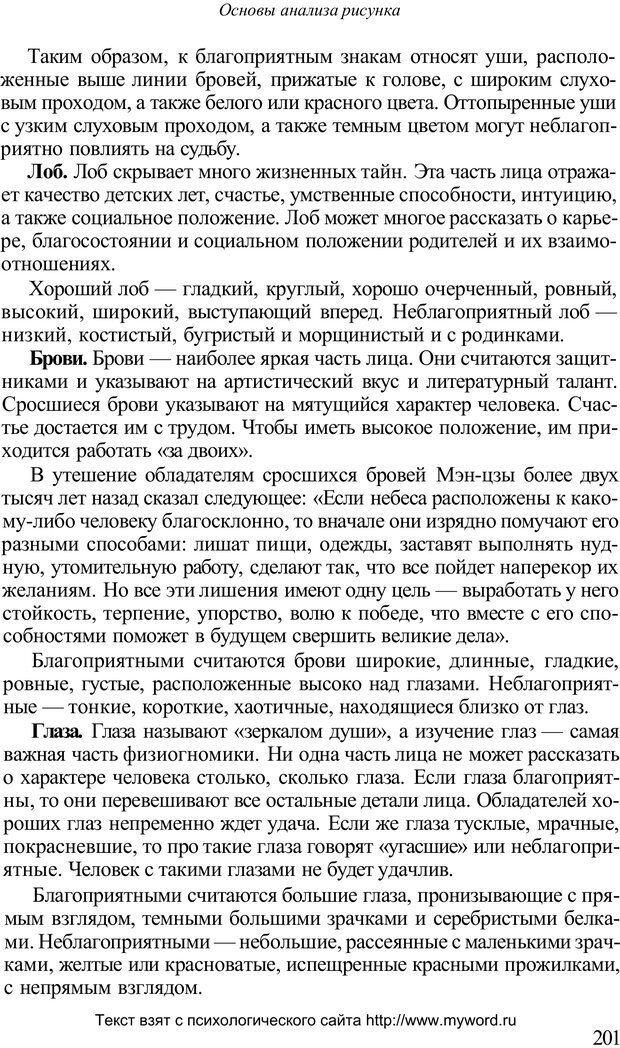 PDF. Психологический анализ рисунка и текста. Потемкина О. Ф. Страница 200. Читать онлайн