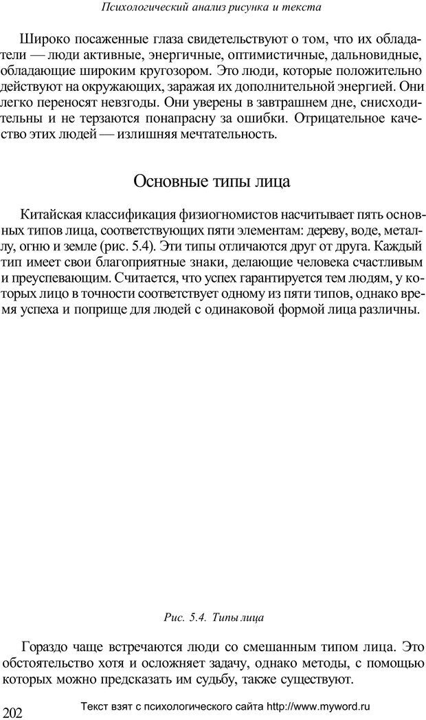 PDF. Психологический анализ рисунка и текста. Потемкина О. Ф. Страница 201. Читать онлайн