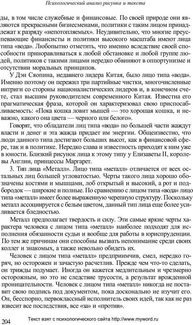 PDF. Психологический анализ рисунка и текста. Потемкина О. Ф. Страница 203. Читать онлайн