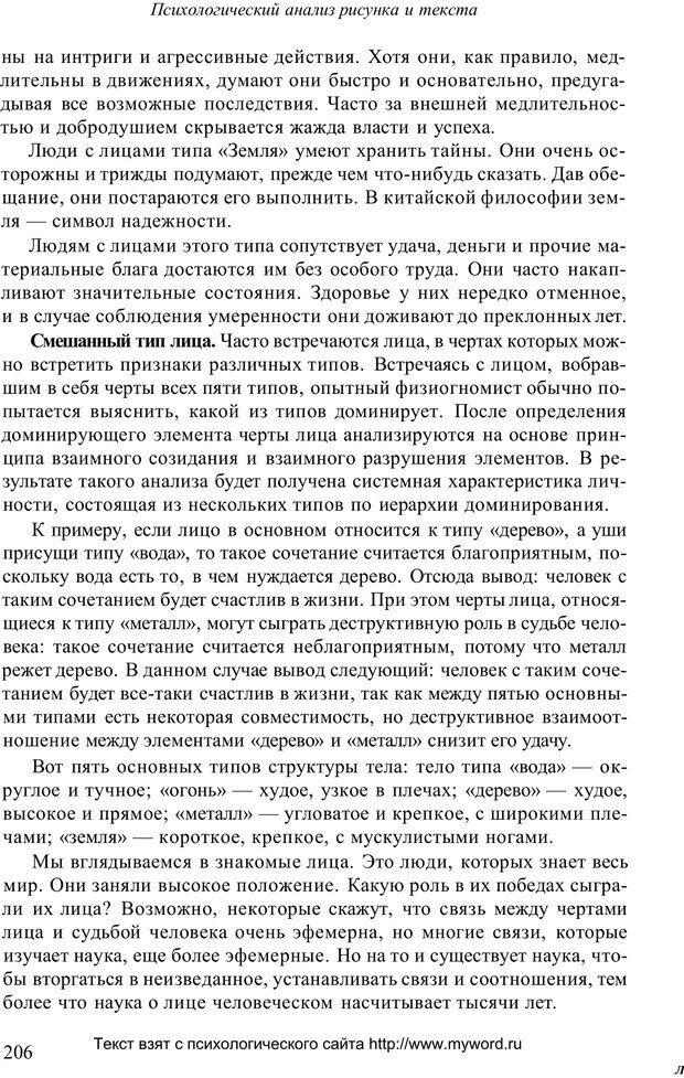 PDF. Психологический анализ рисунка и текста. Потемкина О. Ф. Страница 205. Читать онлайн