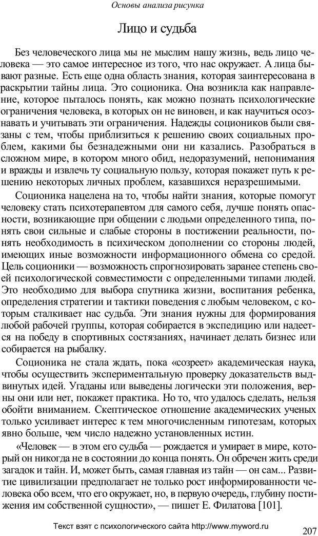 PDF. Психологический анализ рисунка и текста. Потемкина О. Ф. Страница 206. Читать онлайн