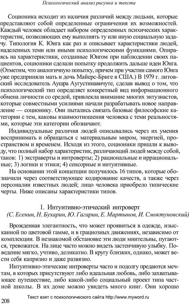 PDF. Психологический анализ рисунка и текста. Потемкина О. Ф. Страница 207. Читать онлайн
