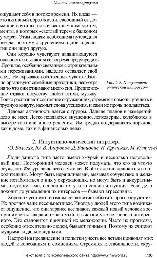 PDF. Психологический анализ рисунка и текста. Потемкина О. Ф. Страница 208. Читать онлайн