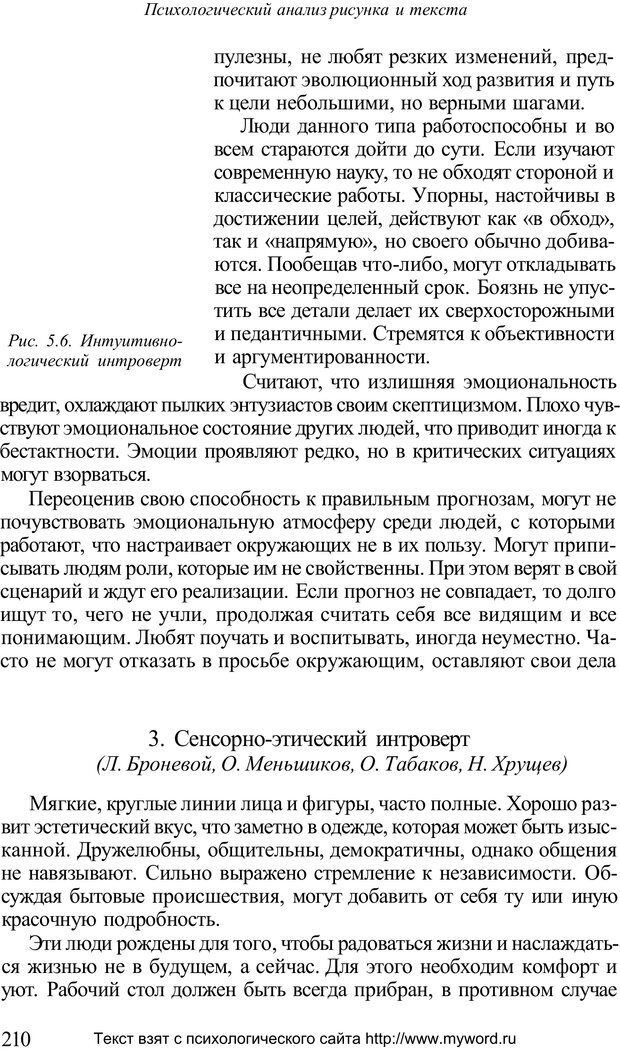 PDF. Психологический анализ рисунка и текста. Потемкина О. Ф. Страница 209. Читать онлайн