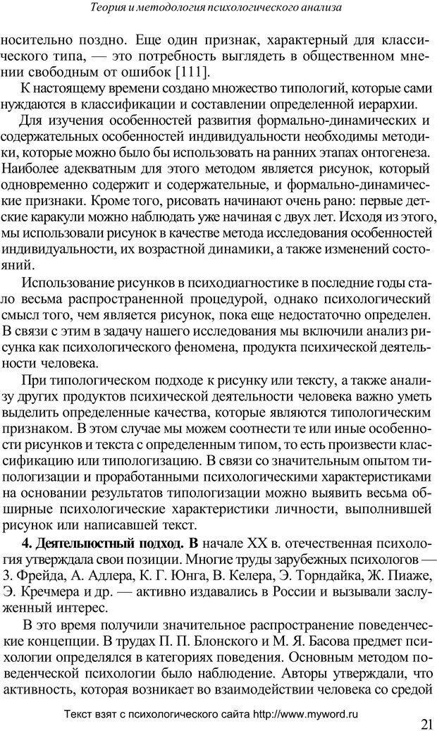 PDF. Психологический анализ рисунка и текста. Потемкина О. Ф. Страница 21. Читать онлайн
