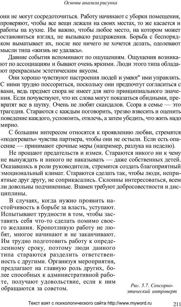 PDF. Психологический анализ рисунка и текста. Потемкина О. Ф. Страница 210. Читать онлайн