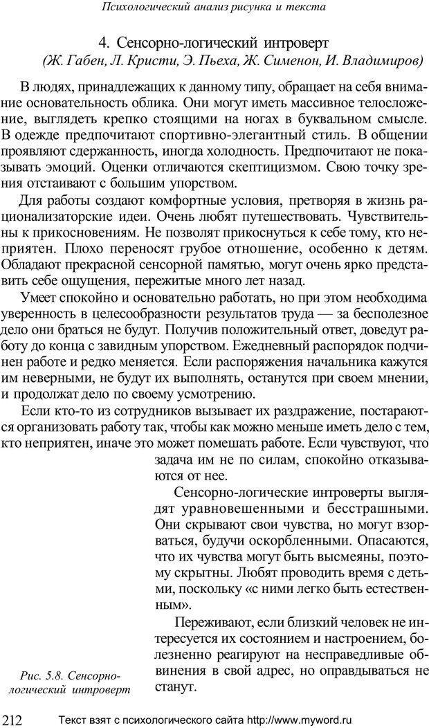 PDF. Психологический анализ рисунка и текста. Потемкина О. Ф. Страница 211. Читать онлайн