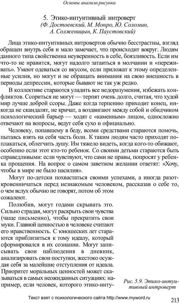 PDF. Психологический анализ рисунка и текста. Потемкина О. Ф. Страница 212. Читать онлайн
