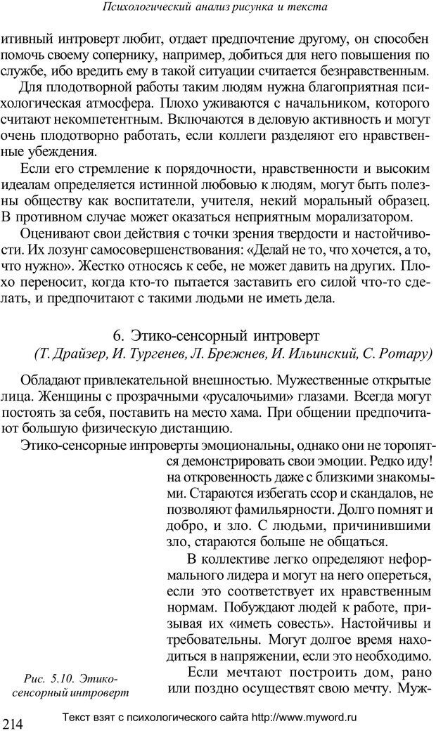 PDF. Психологический анализ рисунка и текста. Потемкина О. Ф. Страница 213. Читать онлайн