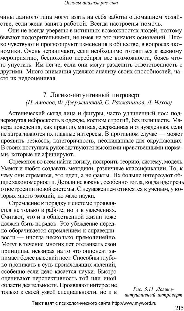 PDF. Психологический анализ рисунка и текста. Потемкина О. Ф. Страница 214. Читать онлайн