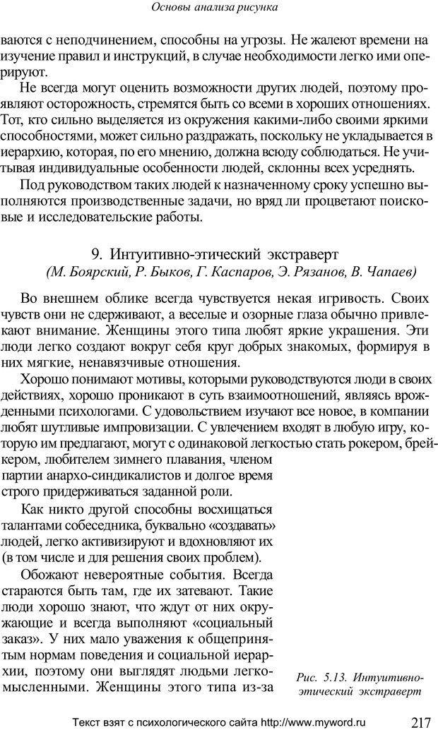 PDF. Психологический анализ рисунка и текста. Потемкина О. Ф. Страница 216. Читать онлайн