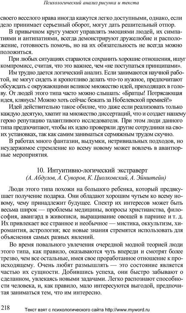 PDF. Психологический анализ рисунка и текста. Потемкина О. Ф. Страница 217. Читать онлайн