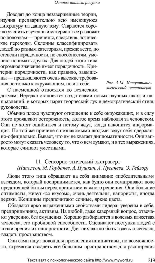 PDF. Психологический анализ рисунка и текста. Потемкина О. Ф. Страница 218. Читать онлайн