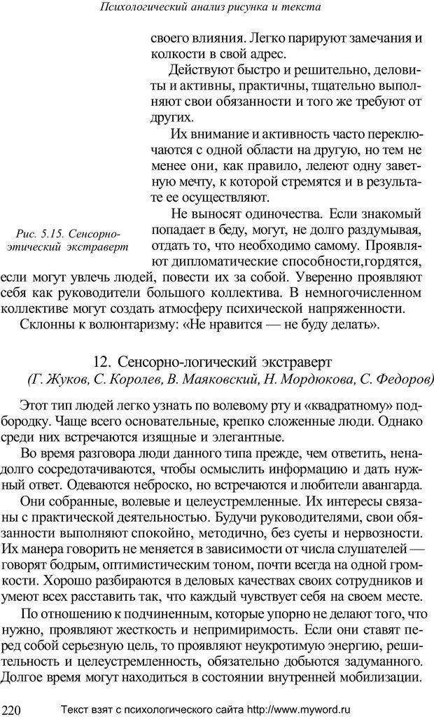 PDF. Психологический анализ рисунка и текста. Потемкина О. Ф. Страница 219. Читать онлайн