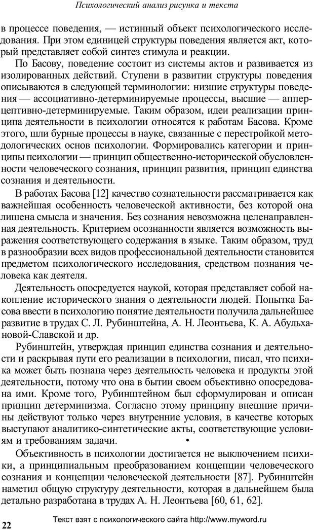PDF. Психологический анализ рисунка и текста. Потемкина О. Ф. Страница 22. Читать онлайн