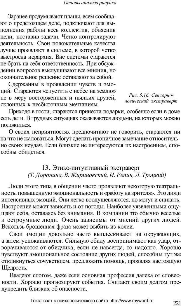 PDF. Психологический анализ рисунка и текста. Потемкина О. Ф. Страница 220. Читать онлайн