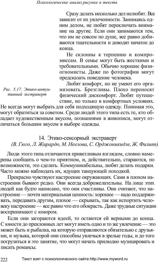 PDF. Психологический анализ рисунка и текста. Потемкина О. Ф. Страница 221. Читать онлайн