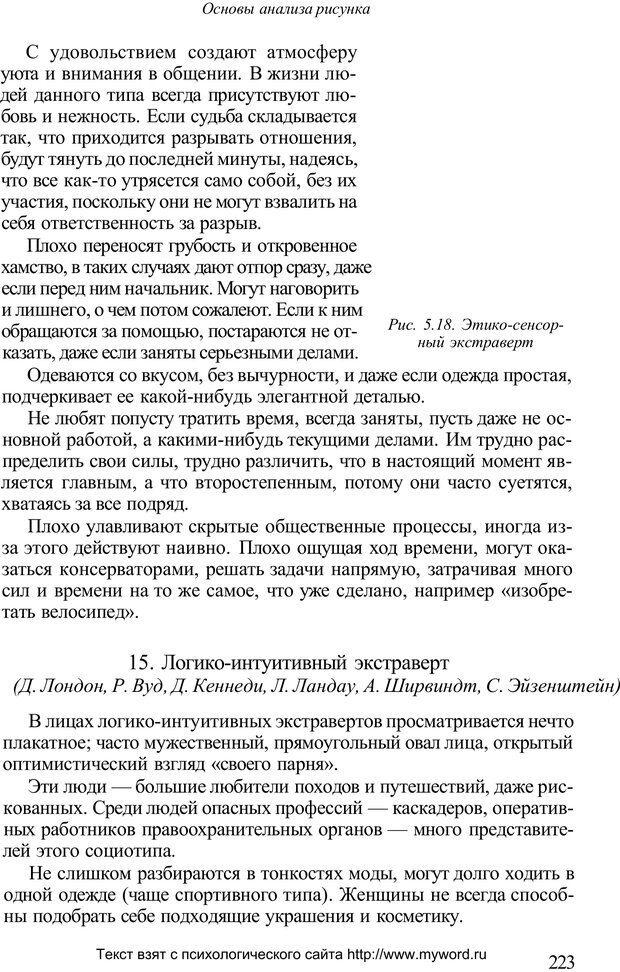 PDF. Психологический анализ рисунка и текста. Потемкина О. Ф. Страница 222. Читать онлайн