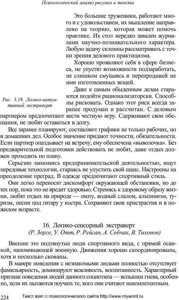 PDF. Психологический анализ рисунка и текста. Потемкина О. Ф. Страница 223. Читать онлайн