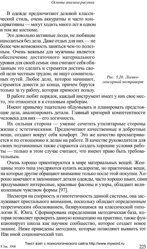 PDF. Психологический анализ рисунка и текста. Потемкина О. Ф. Страница 224. Читать онлайн