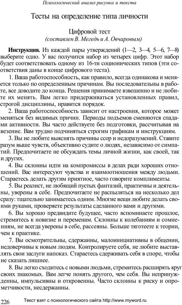 PDF. Психологический анализ рисунка и текста. Потемкина О. Ф. Страница 225. Читать онлайн